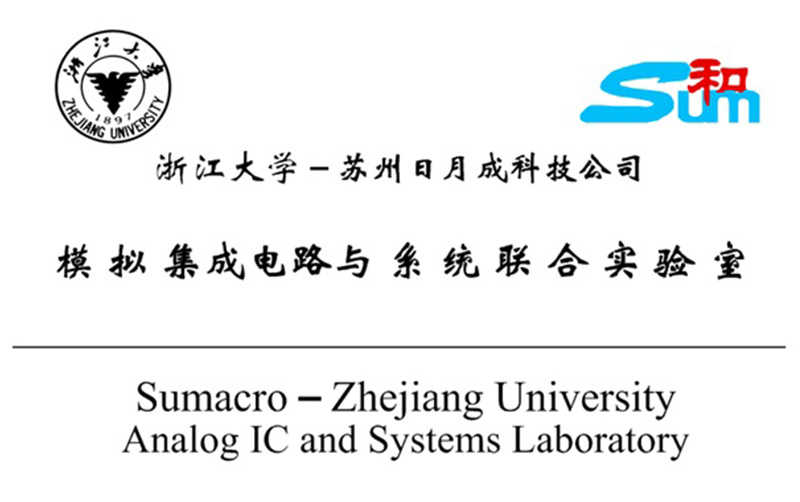Zhejiang University - sumacro Joint Laboratory